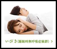 いびき(睡眠時無呼吸症候群