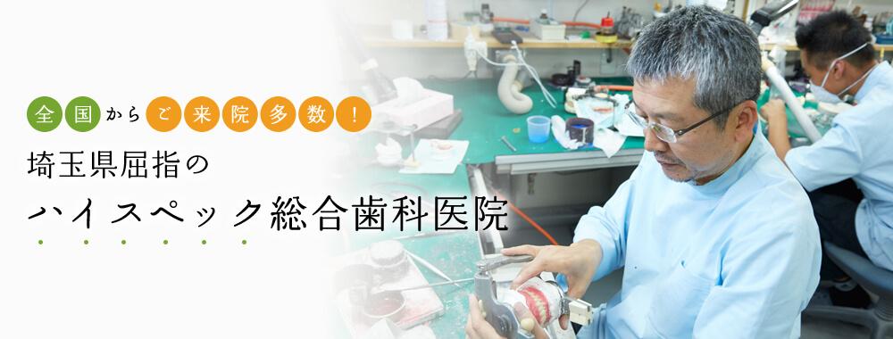 埼玉県屈指のハイスペック総合歯科医院