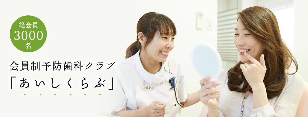 会員制予防歯科クラブ「あいしくらぶ」
