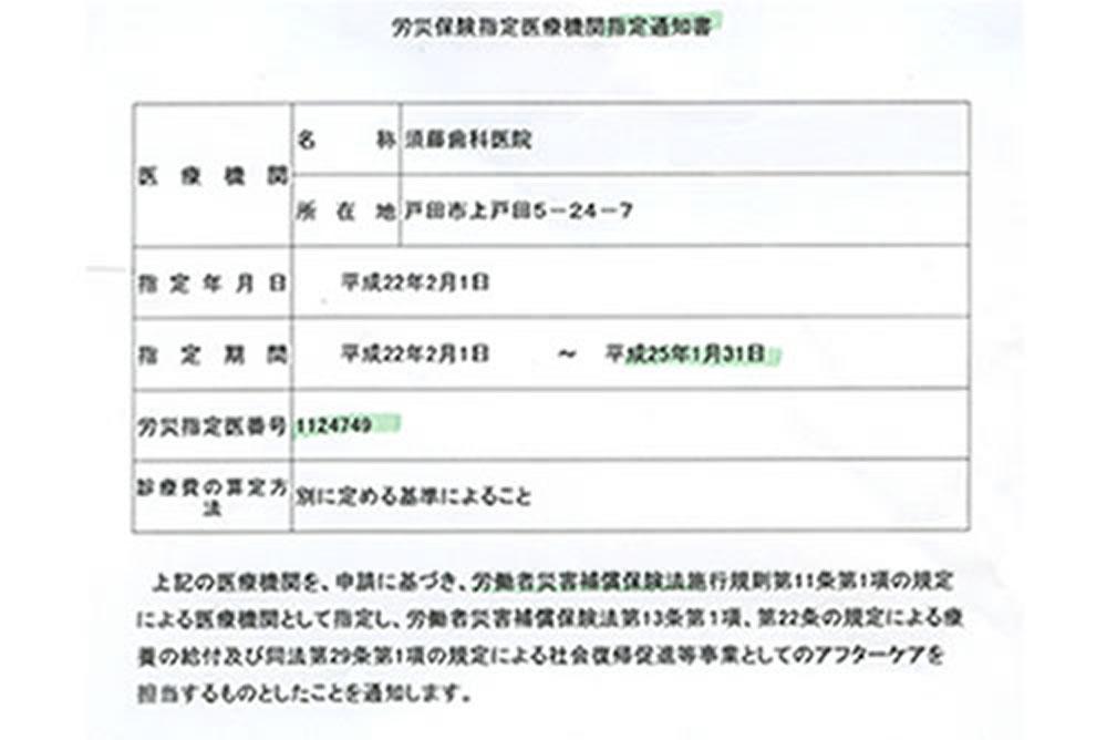 労災保険指定医療機関